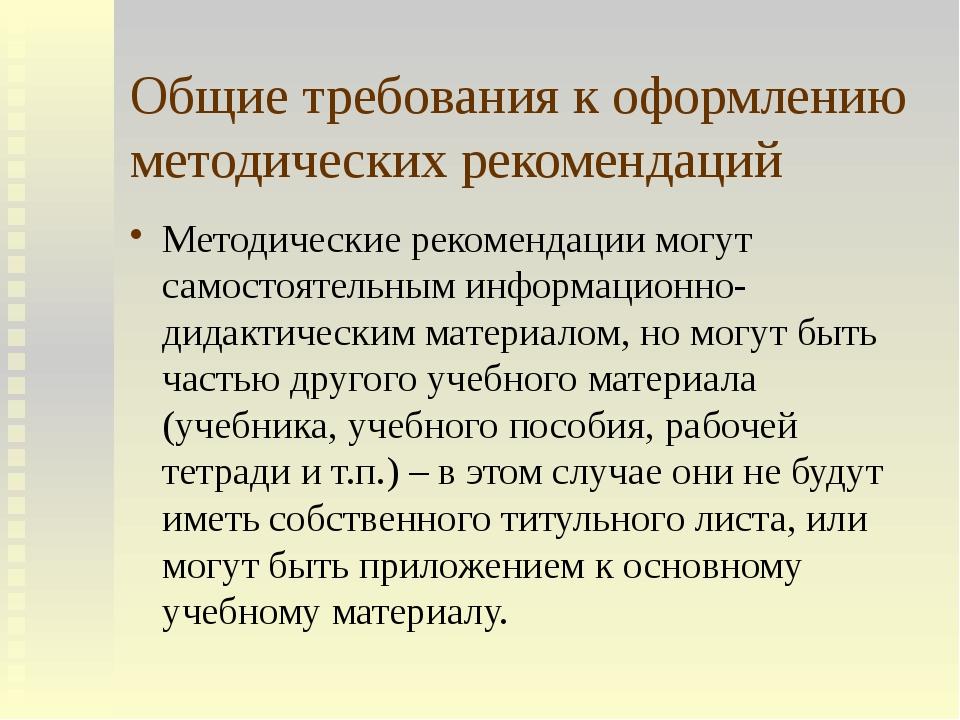 Общие требования к оформлению методических рекомендаций Методические рекоменд...