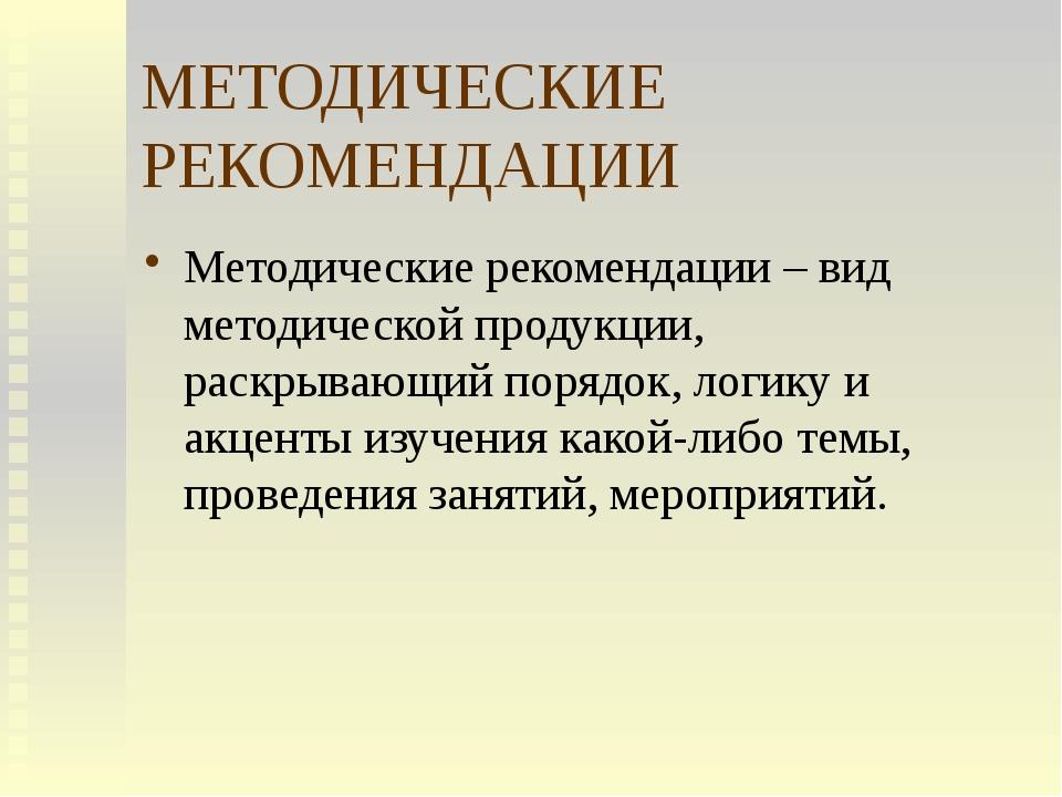 МЕТОДИЧЕСКИЕ РЕКОМЕНДАЦИИ Методические рекомендации – вид методической продук...