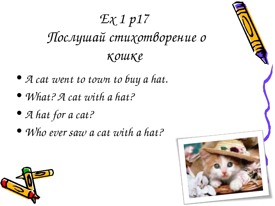 Ex 1 p17 Послушай стихотворение о кошке A cat went to town to buy a hat. What...