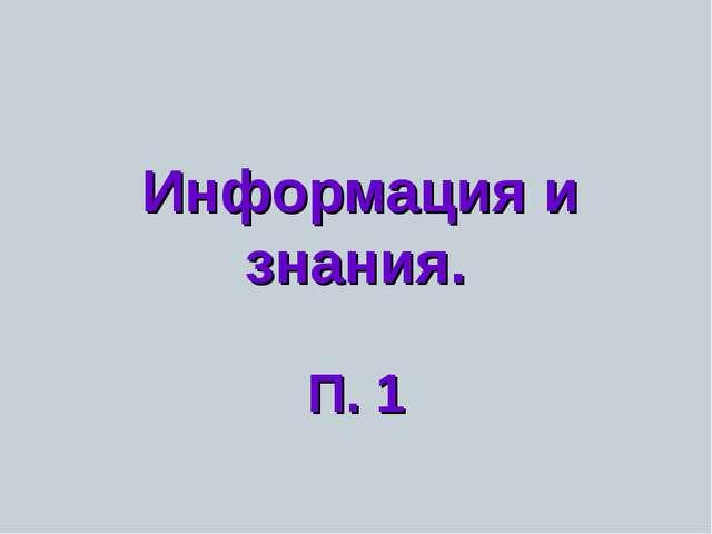 Информация и знания. П. 1
