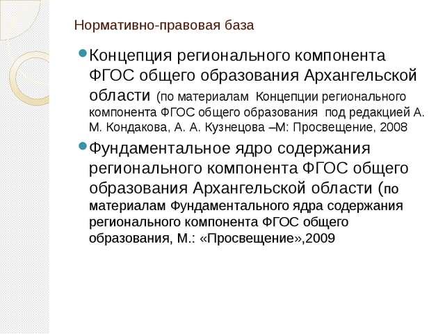 Нормативно-правовая база Концепция регионального компонента ФГОС общего образ...