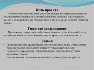 Цель проекта Формирование иноязычной коммуникативной компетенции и развитие