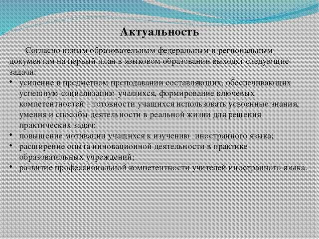 Актуальность Согласно новым образовательным федеральным и региональным докум...