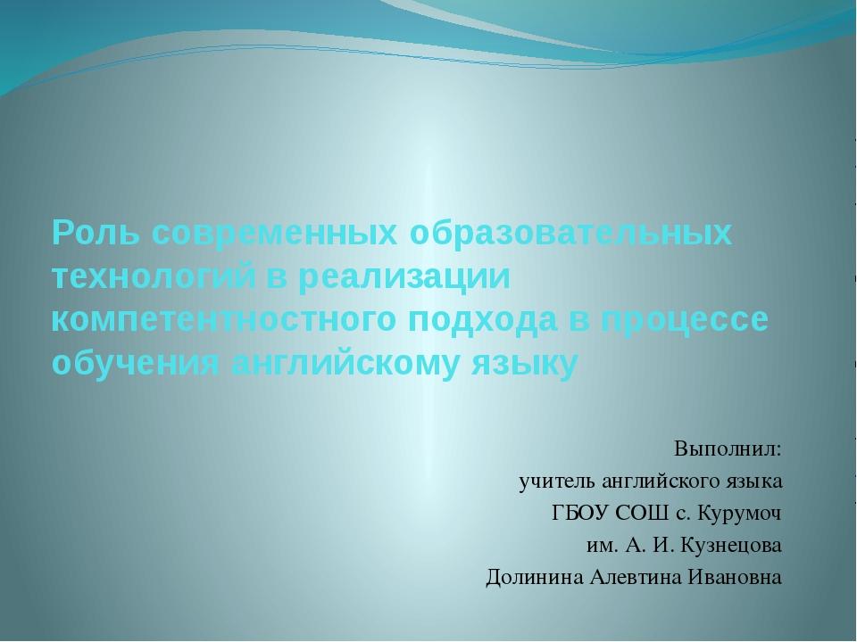 Роль современных образовательных технологий в реализации компетентностного по...