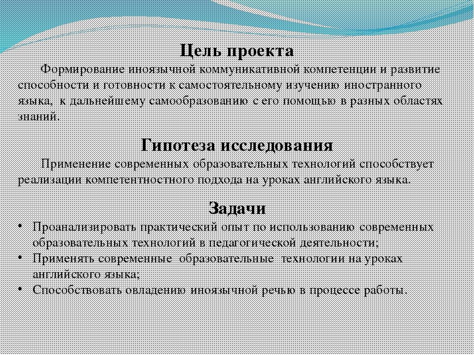 Цель проекта Формирование иноязычной коммуникативной компетенции и развитие...