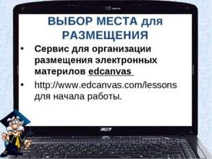 ВЫБОР МЕСТА для РАЗМЕЩЕНИЯ Сервис для организации размещения электронных мате