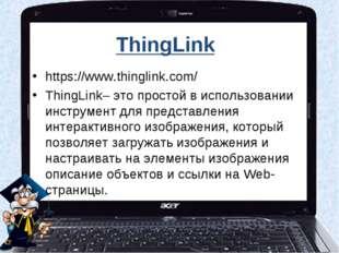 ThingLink https://www.thinglink.com/ ThingLink– это простой в использовании и