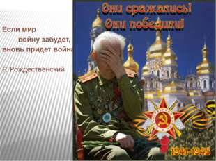 Если мир войну забудет, вновь придет война Р. Рождественский