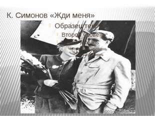 К. Симонов «Жди меня»