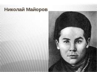 Николай Майоров