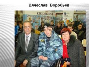 Вячеслав Воробьев