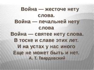 Война — жесточе нету слова. Война — печальней нету слова Война — святее не
