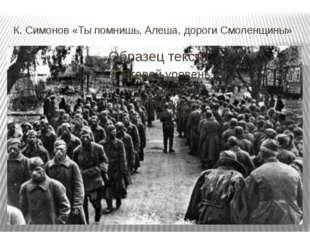 К. Симонов «Ты помнишь, Алеша, дороги Смоленщины»
