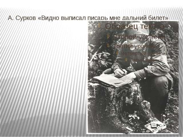 А. Сурков «Видно выписал писарь мне дальний билет»