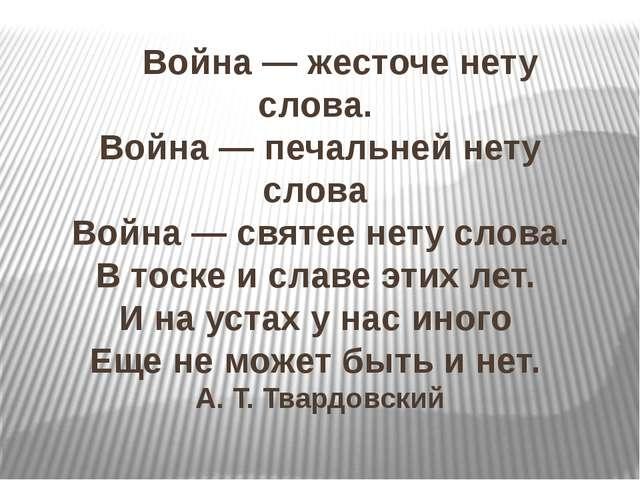 Война — жесточе нету слова. Война — печальней нету слова Война — святее не...