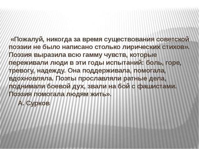«Пожалуй, никогда за время существования советской поэзии не было написано с...