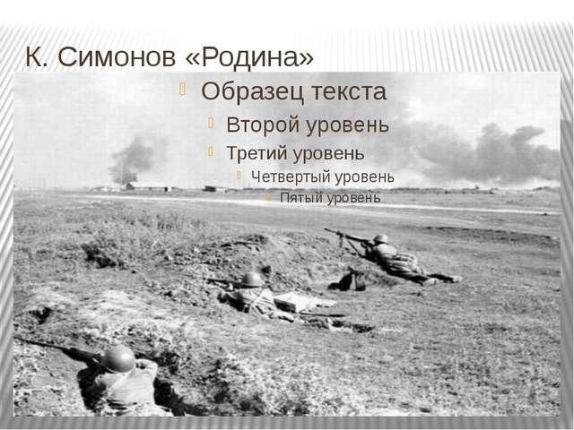 К. Симонов «Родина»
