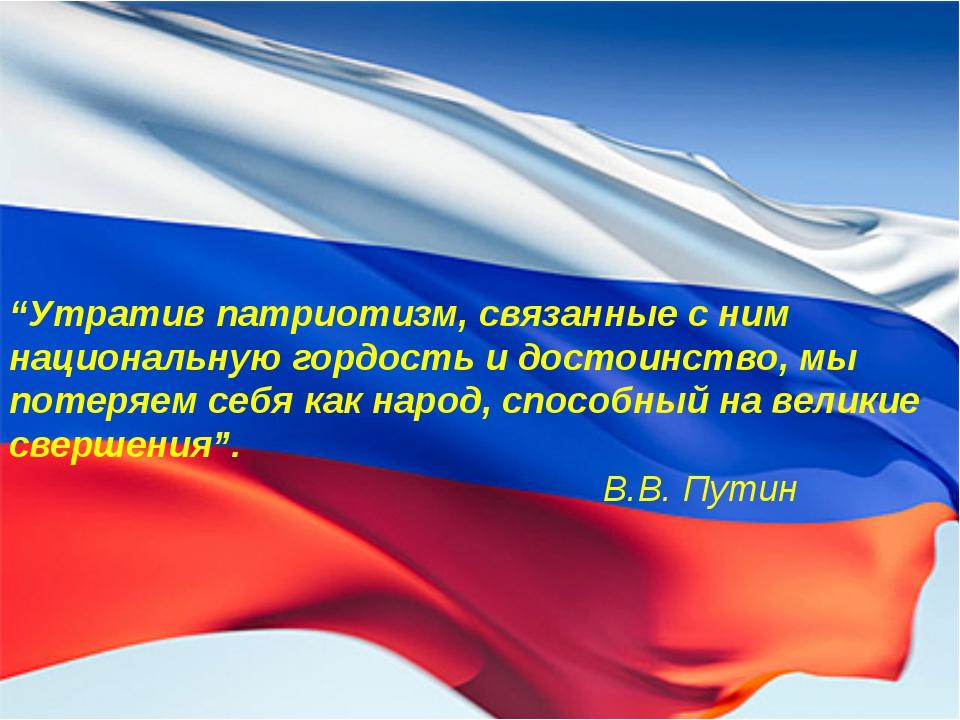 """""""Утратив патриотизм, связанные с ним национальную гордость и достоинство, мы..."""
