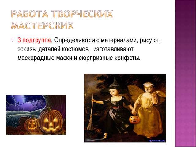 3 подгруппа. Определяются с материалами, рисуют, эскизы деталей костюмов, изг...
