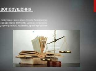 Правопорушення Будь-яке протиправне, винне діяння (дія або бездіяльність), що
