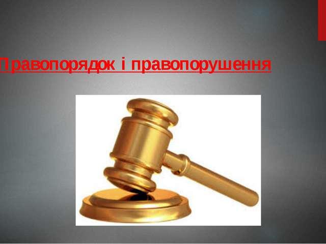 Правопорядок і правопорушення