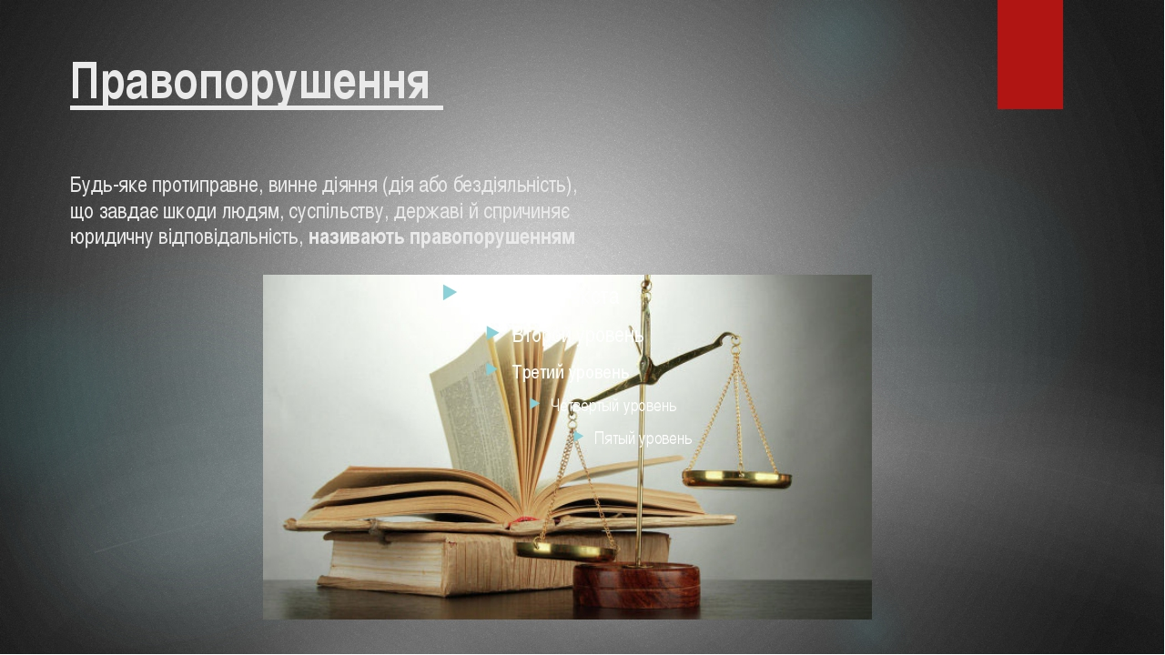 Правопорушення Будь-яке протиправне, винне діяння (дія або бездіяльність), що...