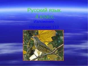 Русский язык. 4 класс. Изложение. Упражнение 110.