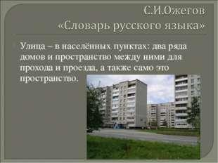 Улица – в населённых пунктах: два ряда домов и пространство между ними для пр