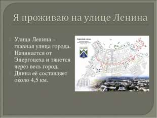 Улица Ленина – главная улица города. Начинается от Энергоцеха и тянется чере