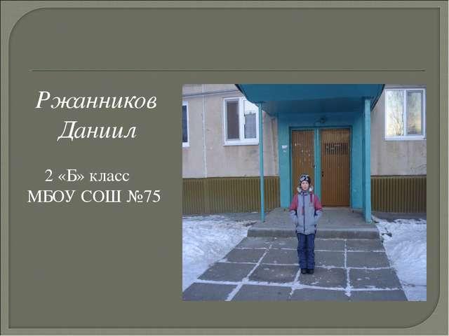 Ржанников Даниил 2 «Б» класс МБОУ СОШ №75