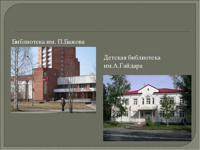 Библиотека им. П.Бажова Детская библиотека им.А.Гайдара