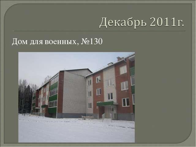 Дом для военных, №130