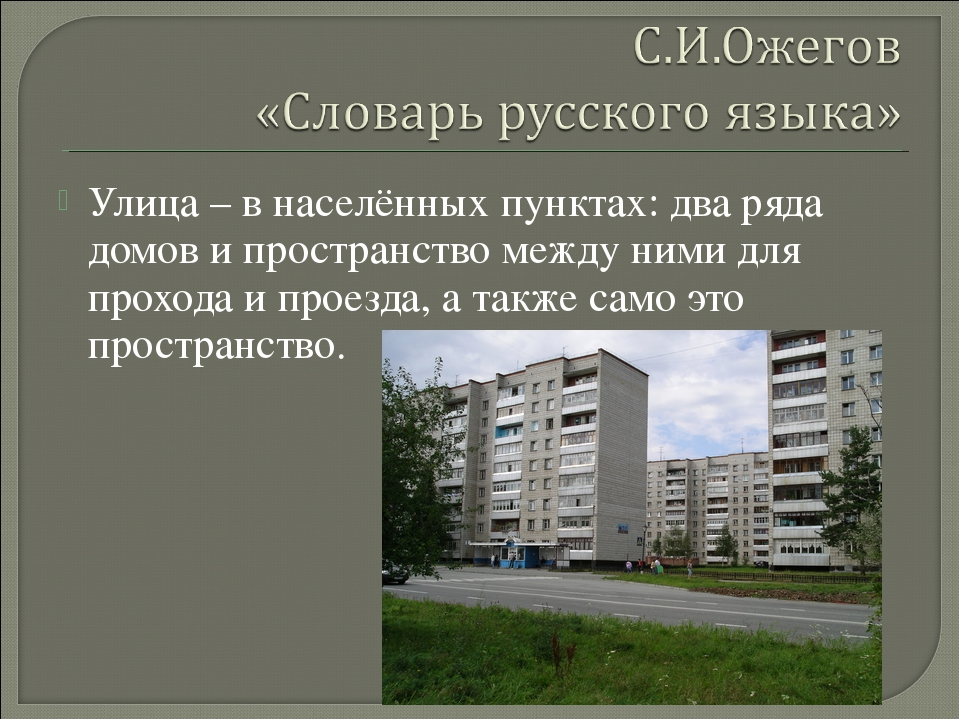 Улица – в населённых пунктах: два ряда домов и пространство между ними для пр...
