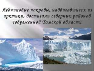Ледниковые покровы, надвигавшиеся из арктики, достигали северных районов совр