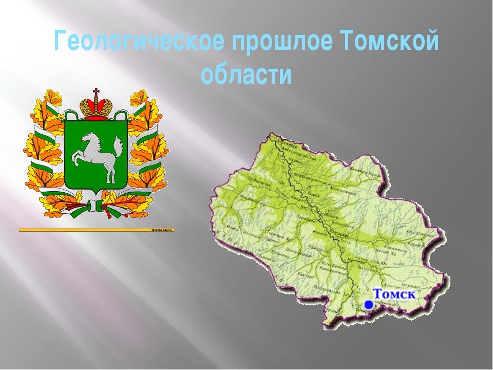 Геологическое прошлое Томской области