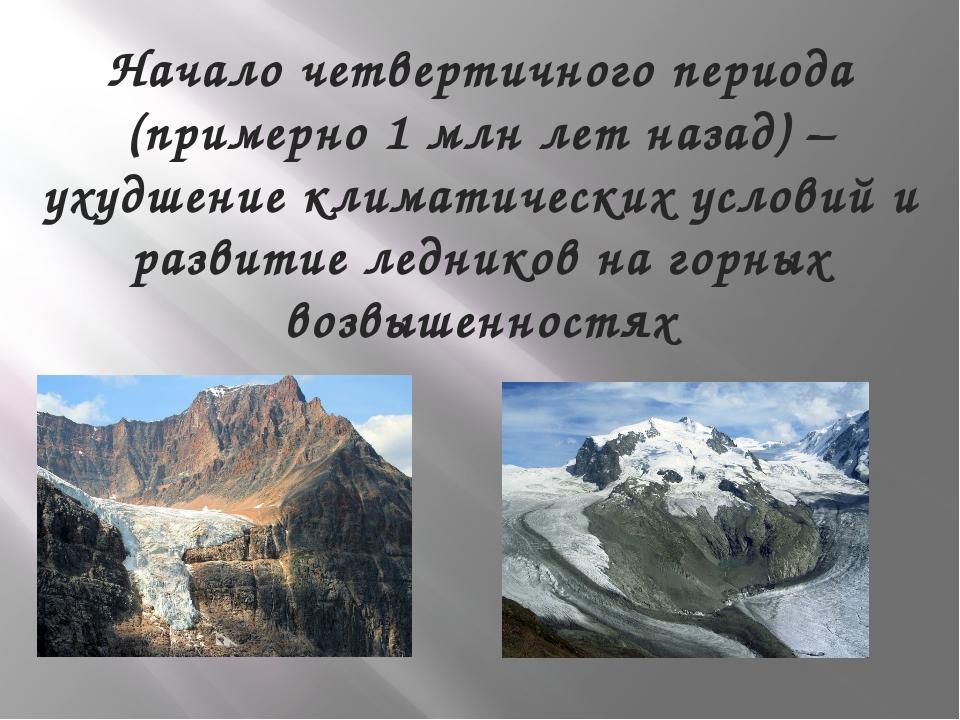 Начало четвертичного периода (примерно 1 млн лет назад) – ухудшение климатиче...