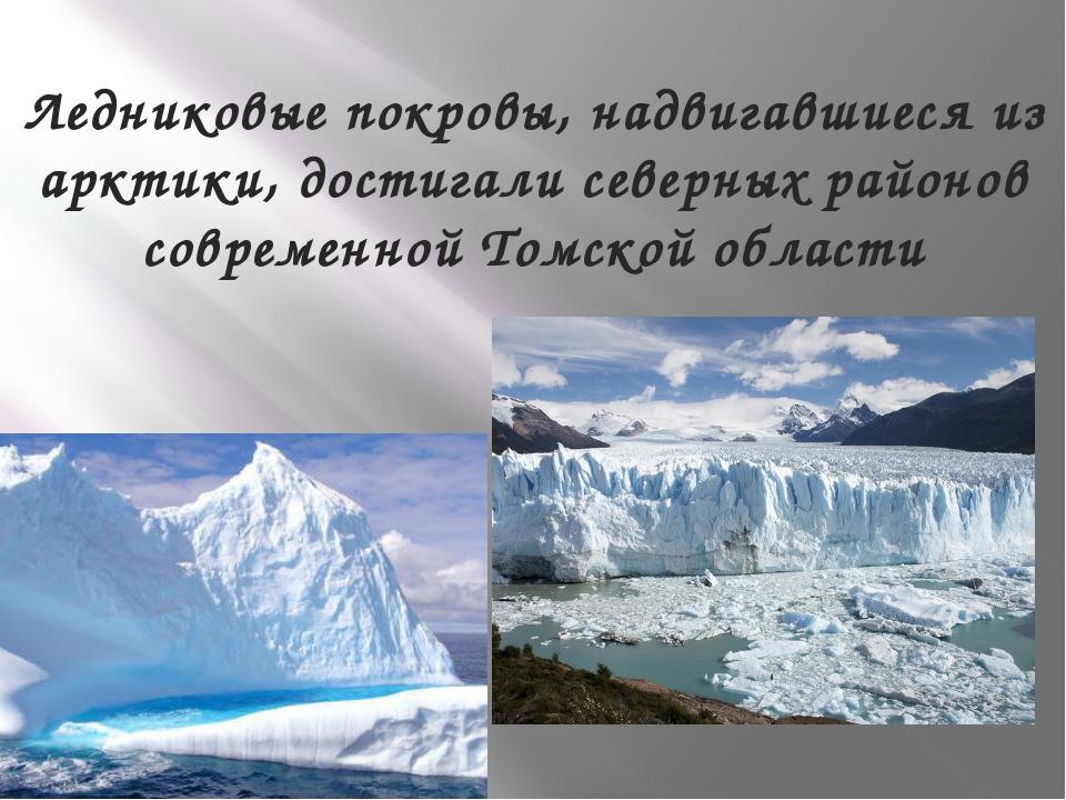 Ледниковые покровы, надвигавшиеся из арктики, достигали северных районов совр...