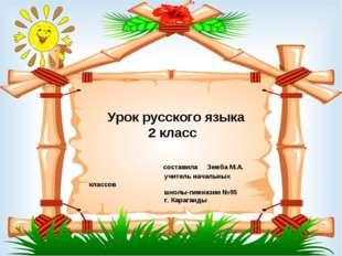 Урок русского языка 2 класс составила Земба М.А. учитель начальных классов ш