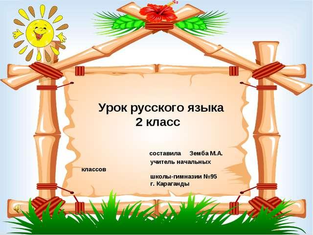 Урок русского языка 2 класс составила Земба М.А. учитель начальных классов ш...