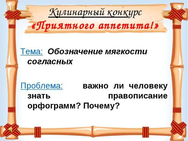 Кулинарный конкурс «Приятного аппетита!» Тема: Обозначение мягкости согласных...