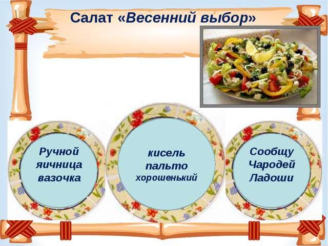 Салат «Весенний выбор» Сообщу Чародей Ладоши Ручной яичница вазочка кисель па...