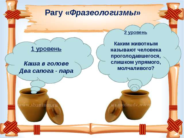 Рагу «Фразеологизмы» 1 уровень Каша в голове Два сапога - пара 2 уровень Каки...