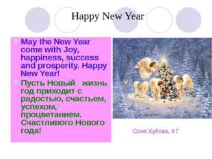 May the New Year come with Joy, happiness, success and prosperity. Happy New