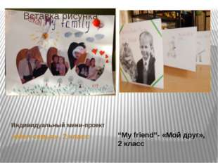 """Индивидуальный мини-проект «Моя семья», 2 класс """"My friend""""- «Мой друг», 2 кл"""