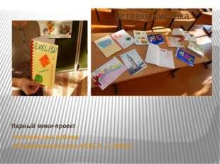 Парный мини-проект Английская азбука «Книжка-малышка «АВС», 2 класс