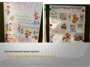 Коллективный мини-проект «Здоровый образ жизни», 3 класс