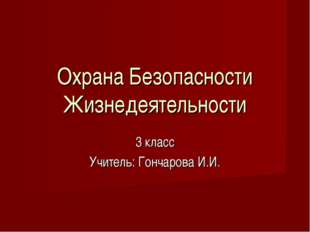 Охрана Безопасности Жизнедеятельности 3 класс Учитель: Гончарова И.И.