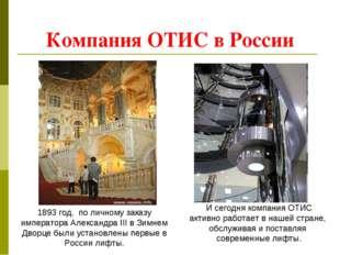 Компания ОТИС в России 1893 год, по личному заказу императора Александра III