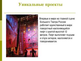 Уникальные проекты Впервые в мире на главной сцене Большого Театра России раб