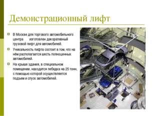 Демонстрационный лифт В Москве для торгового автомобильного центра изготовлен